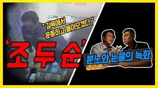 [대한민국 살인사건 특별편★] 조두순 - 온 국민을 분노케한 사건! *화남주의