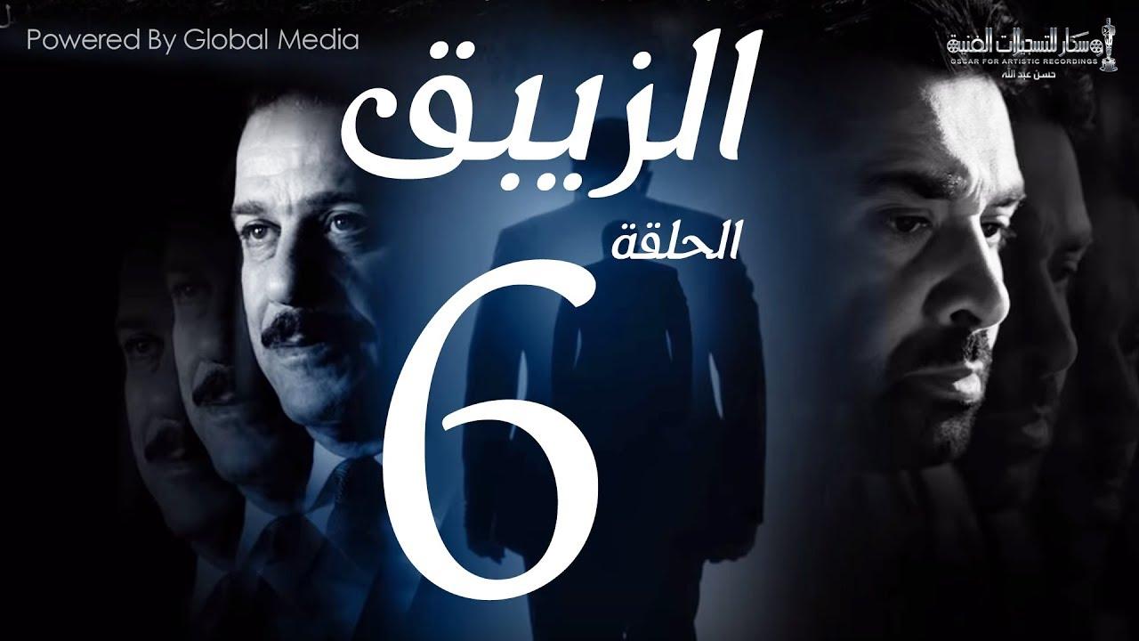مسلسل الزيبق  - الحلقة 6   EL Zebaq Episode  6