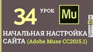 Adobe Muse уроки   34. Начальная настройка сайта в версии СС 2015.1