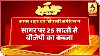 Kaun Banega Mukhyamantri: Ground Report Over How Developed In MP's Sagar | ABP News