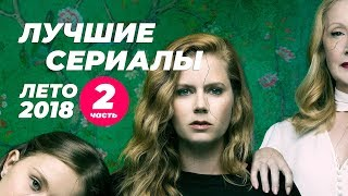 Лучшие сериалы лета 2018. Часть 2