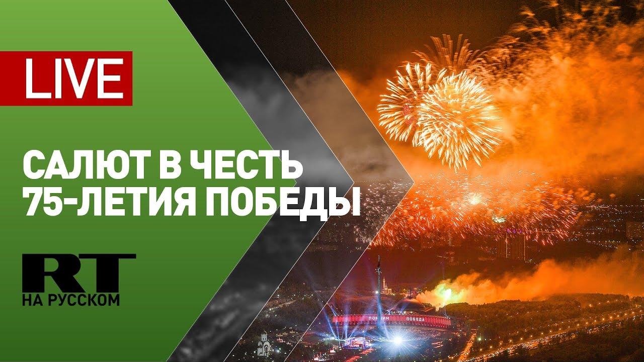 Праздничный салют в честь 75-летия победы в Великой Отечественной войне