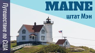 Штат Мэн (Мейн) - Путешествие по США (Ep. 7)(Седьмое видео из Серии