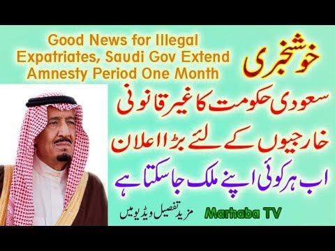 Good News for Illegal Expatriates in Saudi Arabia - Saudi Gov Extend Amnesty Period One Month