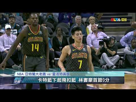 愛爾達電視20181107/【NBA】林書豪全隊最高19分 老鷹不敵黃蜂