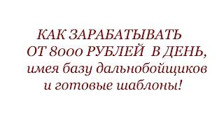 Как заработать 10 тыс. рублей?