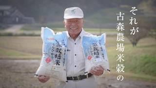 万田酵素米なら 古森農場米穀へ