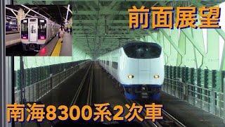【1080HD60p】南海8300系2次車8702Fと8302F(1次車)の併結による空港急行...