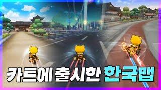 카트에 한국맵 출시함ㄷㄷ 국뽕차오른다!!!!!!!!!!…