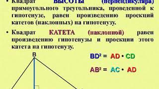 Геометрия, 8 класс - Перпендикуляр и наклонная