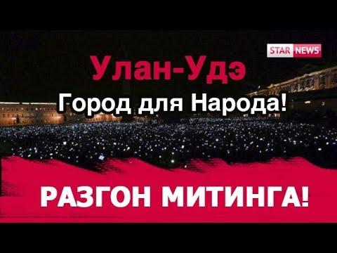 Разгон митинга в Улан-Удэ! Бурятия! Новости Россия 2019