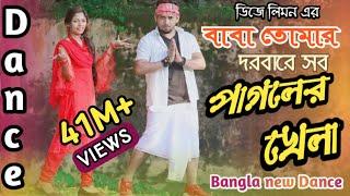Baba Tomar Dorbare sob pagoler khela | Bangla New Dance | Singar Dj Limon | Dance by Model Badol