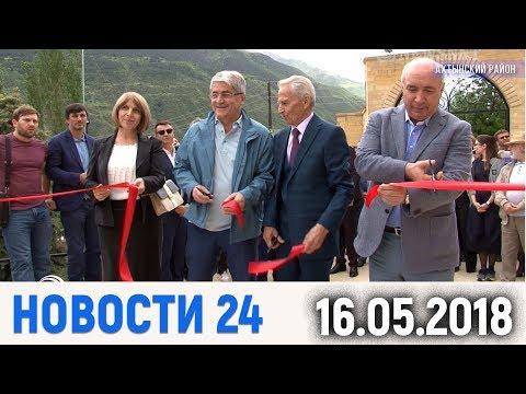 Новости Дагестан за 16. 05. 2018 год.