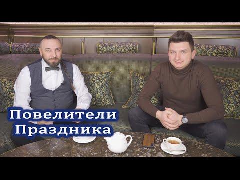 Повелители Праздника -#10  Анатолий Попычко, Как стать своим ведущим на любом празднике