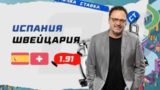 ИСПАНИЯ ШВЕЙЦАРИЯ Прогноз Гусева на ЕВРО 2020