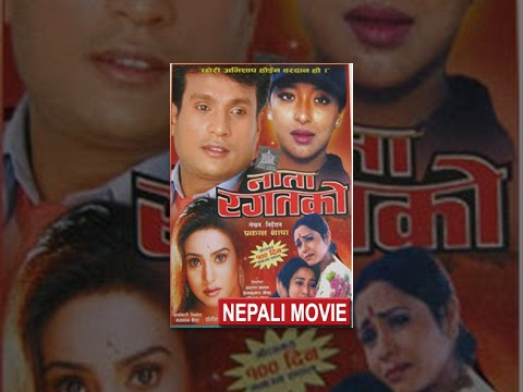 Naata Ragatko ||  नाता रगतको ||  Emotional || Family Love Story | Nepali Movie