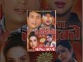 Naata Ragatko     नाता रगतको     Emotional    Family Love StoryNepali Movie