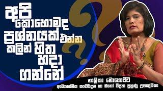 අපි කොහොමද ප්රශ්නයක් එන්න කලින් හිත හදා ගන්නේ   Piyum Vila   03 - 05 - 2019   Siyatha TV Thumbnail