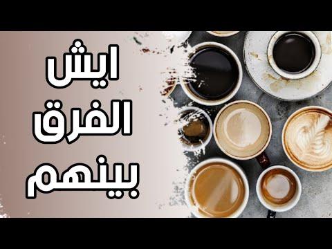 قهوة ميكاتو كورتادو بيكولا فلات وايت Youtube