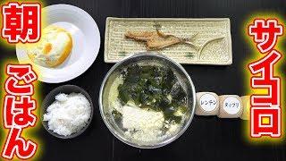 サイコロで出た目だけで、朝ごはん作ってみた。