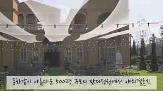 파주웨딩홀 퍼스트가든 x 대형 브랜드 웨딩박람회 개최