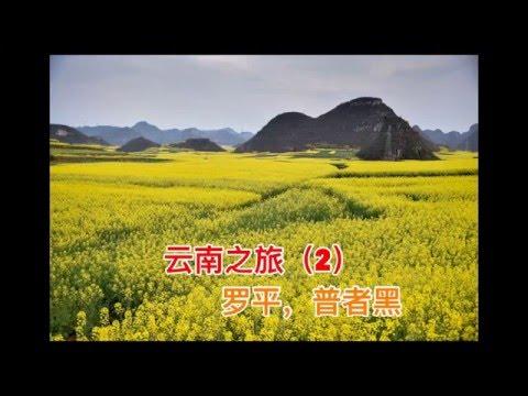 Yunnan Tour 2