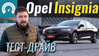 Opel INSIGNIA. За что тебя любить?! Тест-драйв Опель Инсигния
