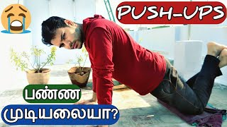 Push Ups for Beginners in Tamil How to do Push Ups Easily in Tamil  Rocky Mania