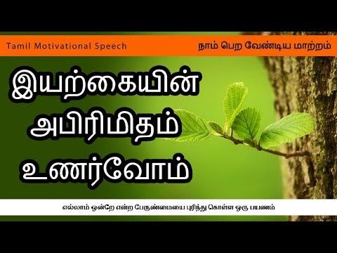 இயற்கையின் அபிரிமிதம் THE ABUNDANCE OF NATURE - TAMIL MOTIVATIONAL SPEECH