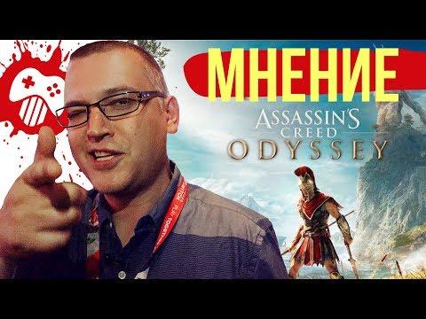 Поиграли в Assassin's Creed Odyssey. Игра взяла всё хорошее у «Ведьмака»