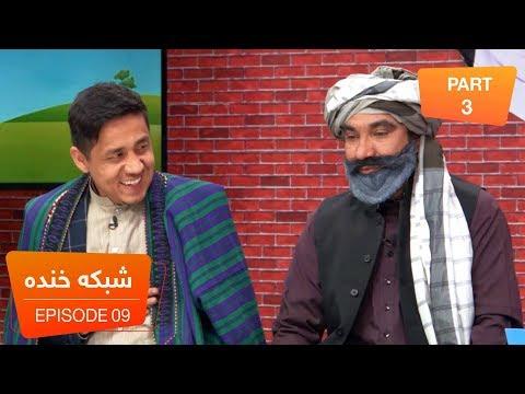 شبکه خنده - فصل ۶ - قسمت ۰۹- بخش سوم / Shabake Khanda - Season 6 - Episode 09