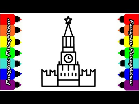 Кремль МОСКВА Раскраска Рисуем Кремль Как рисовать Кремль в Москве Рисуем Раскраски
