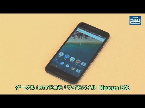 法林岳之のケータイしようぜ!! 「Nexus 5X」