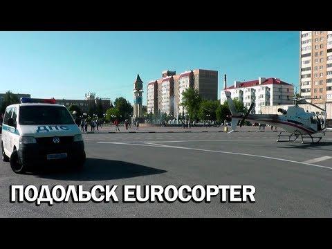 Вертолет в центре города Подольска / Medical Helicopter
