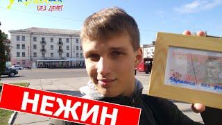 Украина без денег - НЕЖИН (выпуск 1)(Я в