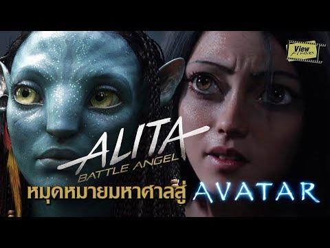 ' ALITA ' หมุดหมายมหาศาลสู่ ' Avatar '  [ Viewfinder : อลิตา แบทเทิล แองเจิ้ล ]
