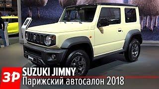 Обзор Suzuki Jimny 2018 с Парижа