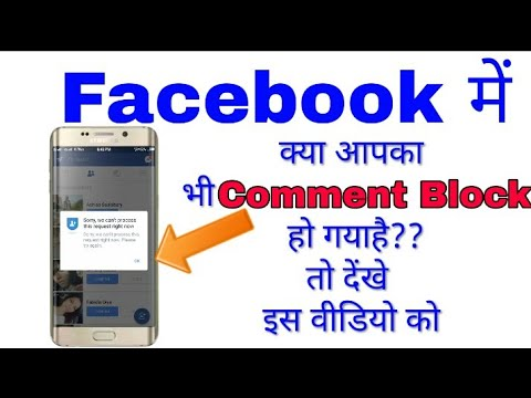 Facebook Comments Blocked Problem Solved! 2017