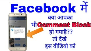 Facebook Comments Blocked Problem Solved! 2017