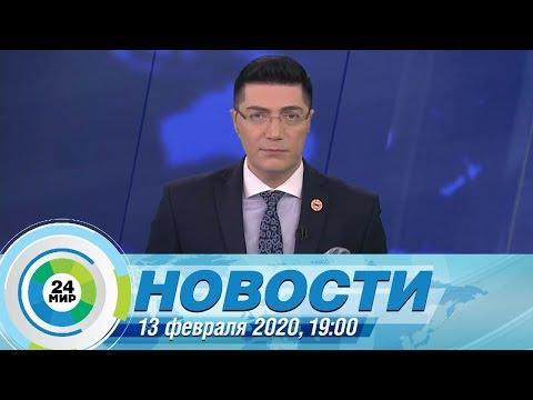 Новости 19:00 от 13.02.2020