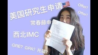 超详细美国研究生申请经验|美国西北大学IMC!