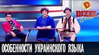 Особенности украинского языка – Дизель Шоу – новогодний выпуск, 31.12