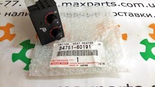 84751-60191 84751-60190 Оригинал кнопка выключатель подогрева сидений Toyota Land Cruiser 200