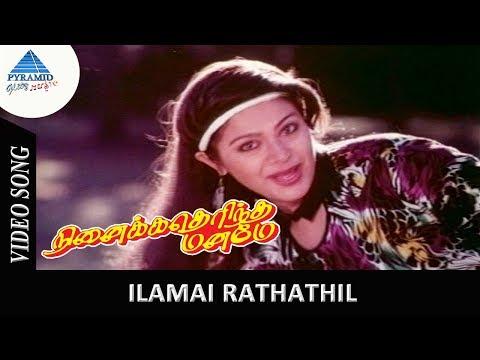 Ninaikka Therintha Maname Exclusive Video Song HD | Ilamai Rathathil Iyarkai Video Song HD