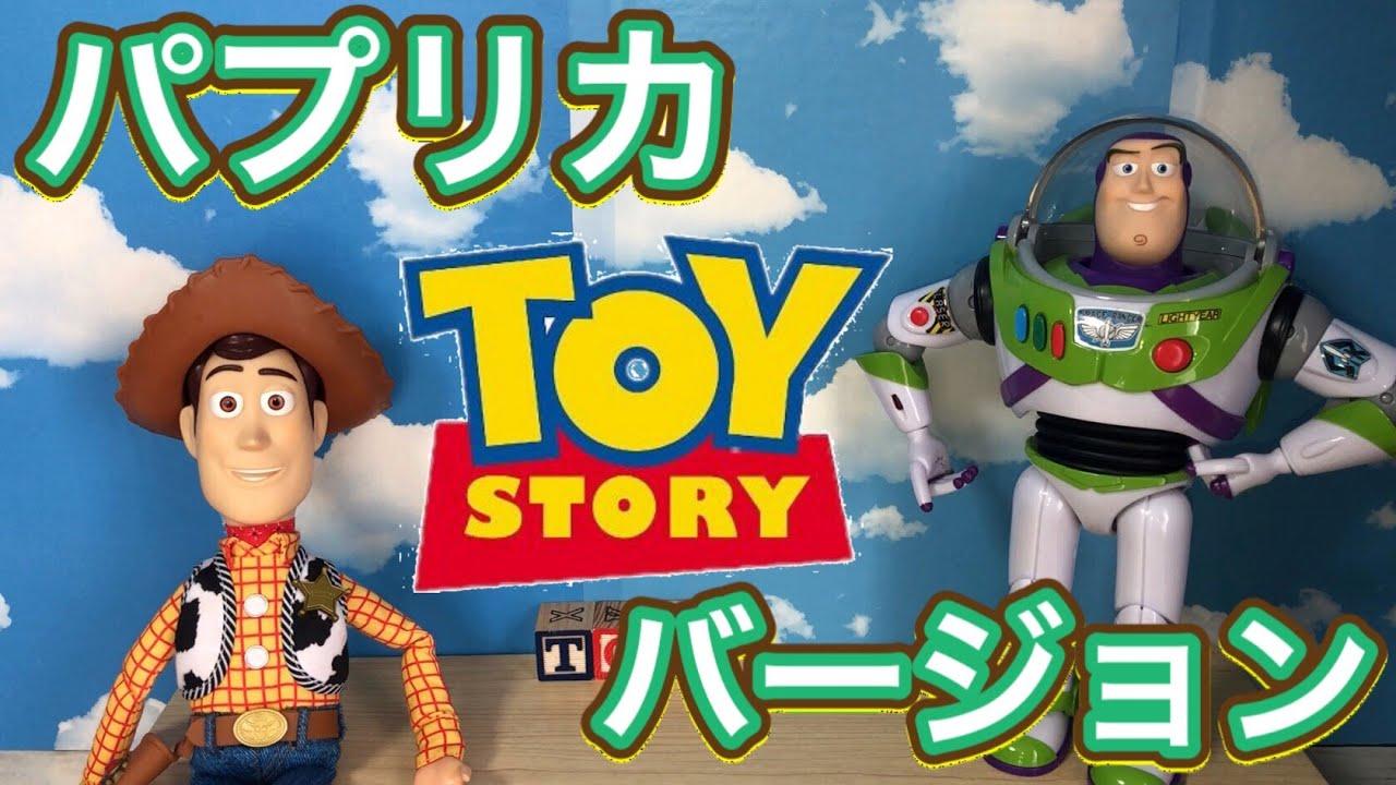 【パプリカ】トイストーリーバージョン~トイストーリーのおもちゃ達と踊ろう♪♪