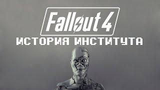 Лор Fallout История Института