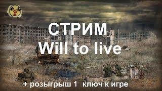 Will to Live Online Cтрим