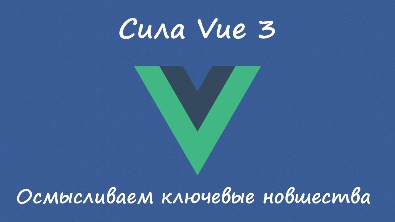 Ключевые фишки Vue 3 - обзор приятных новшеств