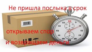 видео Алиэкспресс сроки доставки в россию