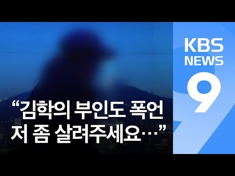 """""""김학의 부인도 회유·폭언""""…'저 좀 살려달라' 눈물의 호소 / KBS뉴스(News)"""